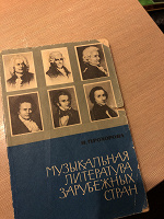 Отдается в дар Зарубежная музыкальная литература