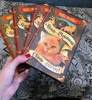Отдается в дар Книги «Коты-воители»