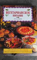 Отдается в дар Книга кулинарная