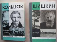 Отдается в дар ЖЗЛ. Кольцов и Шишкин
