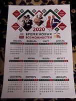 Отдается в дар Календари на 2020 год.