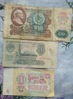 Отдается в дар Купюры СССР