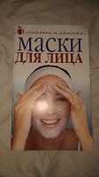 Книга маски для лица