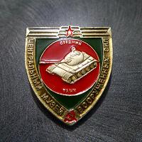 Отдается в дар Значок Музей ВС СССР