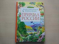 Отдается в дар Энцикловедия Природа России