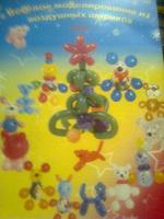 Отдается в дар Веселое моделирование из воздушных шариков 2008 г.