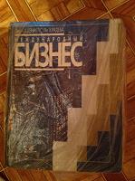 Отдается в дар Учебник для высшей школы
