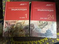 Отдается в дар 2 тома энциклопедии АиФ