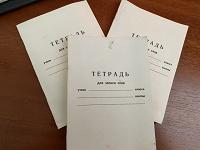 Отдается в дар Тетради для записи слов