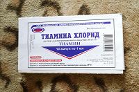 Отдается в дар Тиамина хлорид