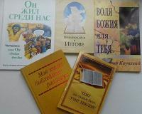 Отдается в дар Литература РЕЛИГИОЗНОЙ тематики