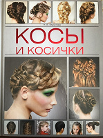 Отдается в дар Книга «Плетение косичек»