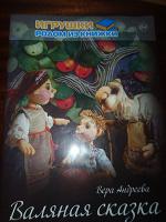 Отдается в дар Журнал-самоучитель по изготовлению кукол