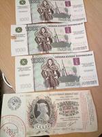 Отдается в дар Ненастоящие деньги
