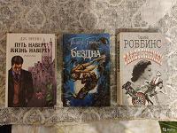Отдается в дар Художественные романы