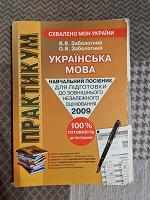 Отдается в дар Практикум по украинскому языку ЗНО 2009