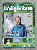 Отдается в дар Журнал «Уральский следопыт» №9 (735) 2018 г.