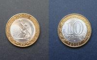 Отдается в дар Юбилейная монета России