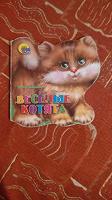 Отдается в дар Книга для малышей веселые котята