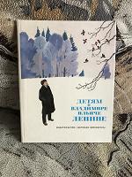 Отдается в дар Книга Детям о Владимире Ильиче Ленине