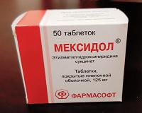 Отдается в дар Лекарство- Мексидол 125 мг