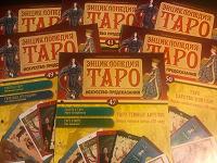 Отдается в дар Журналы «Энциклопедия ТАРО: искусство предсказания» + книга гаданий с набором карт