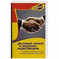 Отдается в дар Деловой этикет и ведение переговоров: Правила хорошего тона
