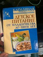 Отдается в дар Книга Детское питание от младенчества до пяти лет