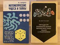 Отдается в дар Юным математикам