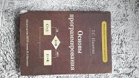 Отдается в дар Книга для обучения програмированию