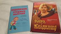 Отдается в дар Книга для детей Игорь Брусенцев Князь Владимир