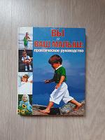 Отдается в дар Книга «Вы и Ваш малыш»