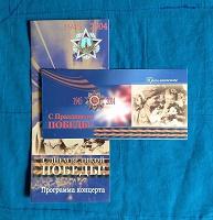 Отдается в дар Приглашение и программа концерта в коллекцию
