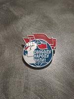 Отдается в дар Значок из СССР