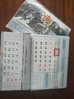Отдается в дар Календари квартальные 2020