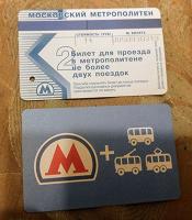 Отдается в дар Билет метро 2003 и универсальный 2013
