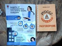 Отдается в дар Карманный русско-марийский разговорник