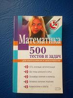 Отдается в дар Учебник по математике