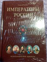Отдается в дар Книга Императоры Росиии Георгий Чулков