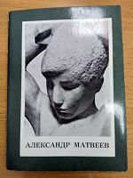 Отдается в дар Книжка о скульпторе (Александр Матвеев)