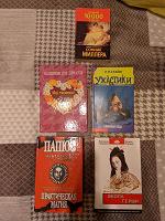 Отдается в дар Разные книги (сонник, практическая магия)