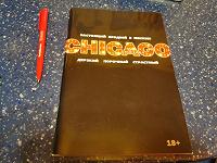 Отдается в дар Программка Чикаго