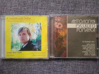 Отдается в дар Романсы на CD