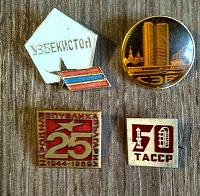 Отдается в дар Значки СССР
