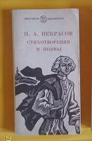 Отдается в дар Книги. Русская классика