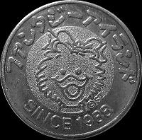 Отдается в дар Жетон игровой Уточка. Since 1988.