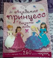 Отдается в дар Журнал с наклейками для девочки