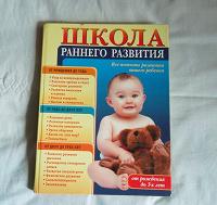 Отдается в дар Книга «Школа раннего развития от рождения до 3 лет»