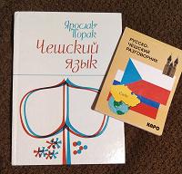 Отдается в дар Чешский язык 2 книги