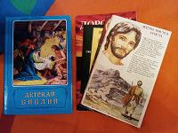 Отдается в дар Религиозная литература